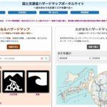 意外とかんたん!国土交通省「重ねるハザードマップポータルサイト」の使い方